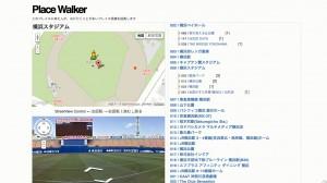 T-Rexa_PlaceWalker_yokohama06