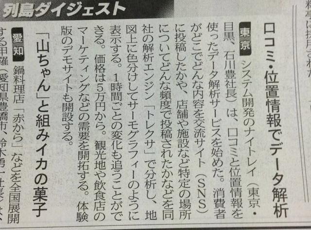 20131021_nikkei1