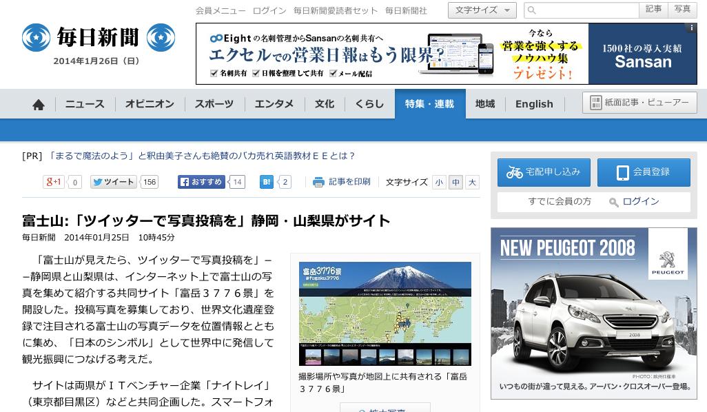 富士山_「ツイッターで写真投稿を」静岡・山梨県がサイト_-_毎日新聞