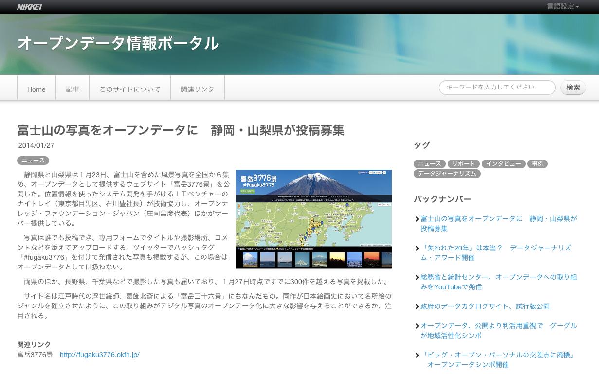 富士山の写真をオープンデータに 静岡・山梨県が投稿募集_オープンデータ情報ポータル