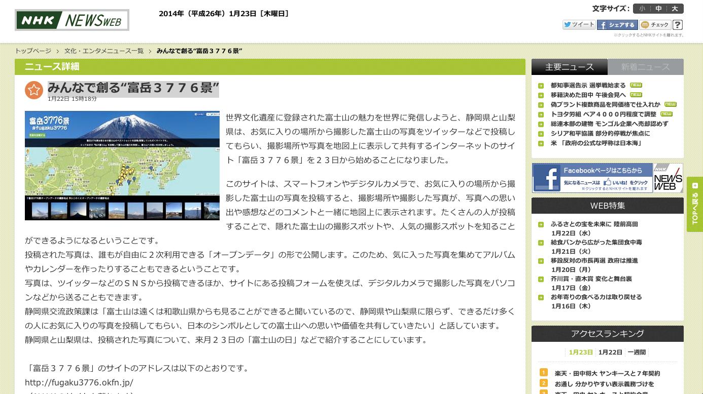 """みんなで創る""""富岳3776景"""" NHKニュース"""
