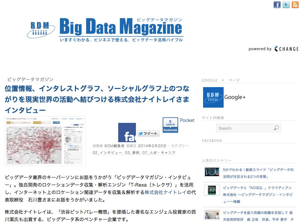 20140220_bigdatamagazine