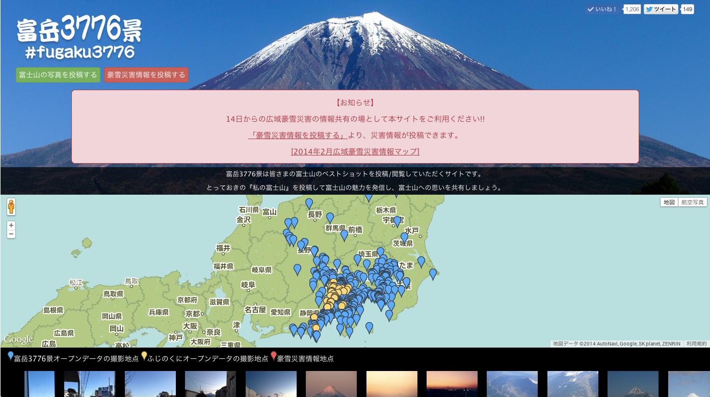 富岳3776景