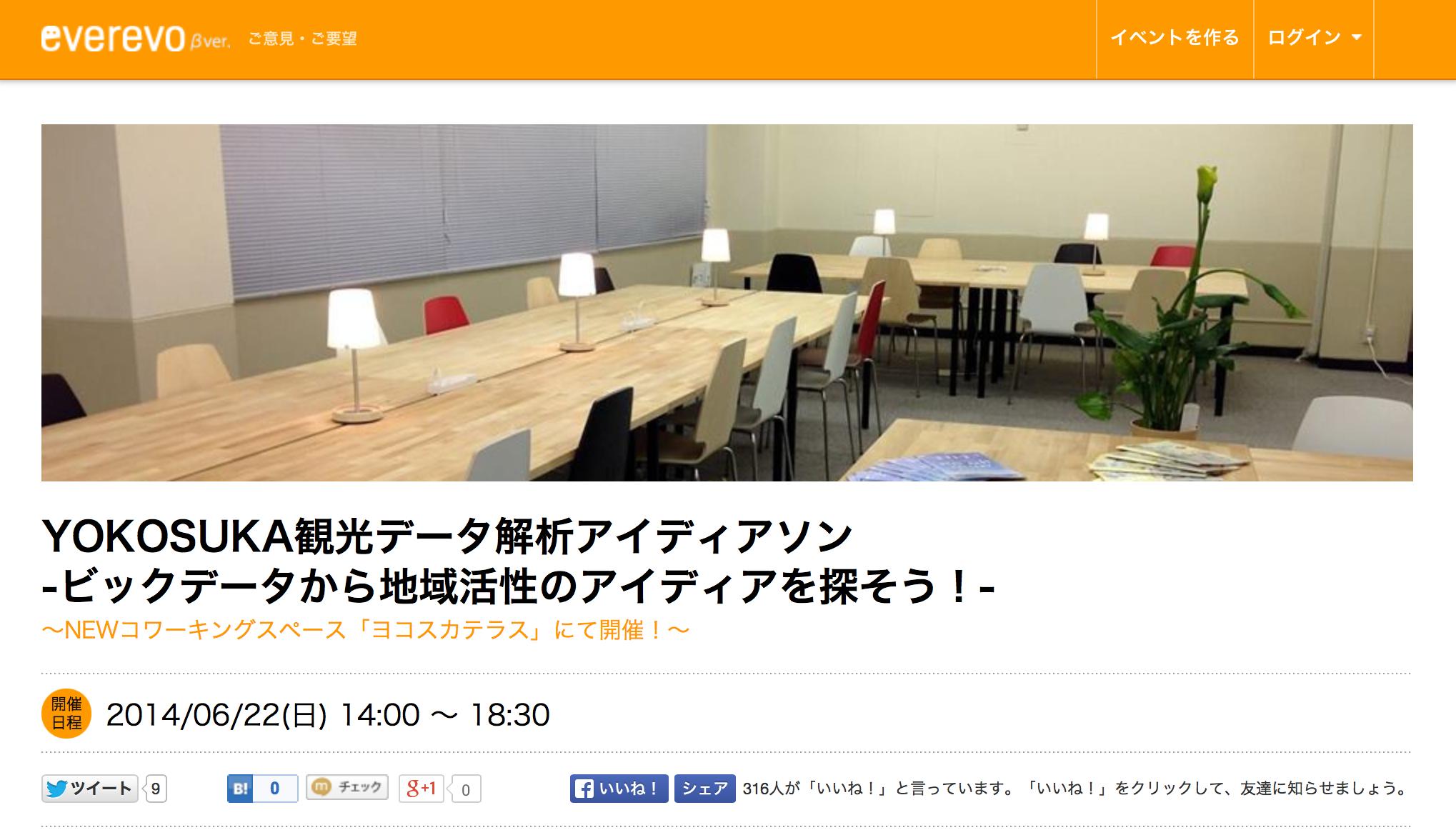 20140529横須賀アイデアソン