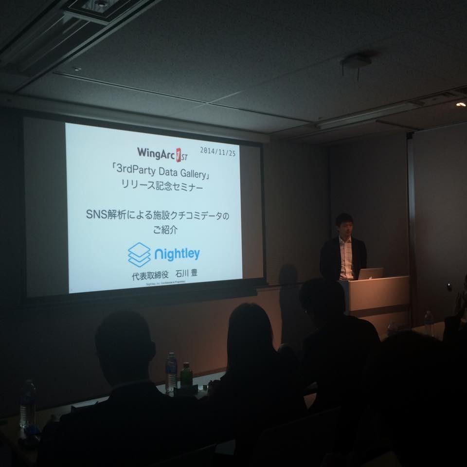 20141125_wingarc_seminar