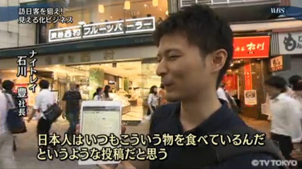 渋谷の街へロケに出てツールの紹介をさせていただきました