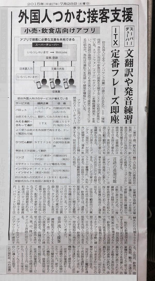 20150728_日経産業新聞