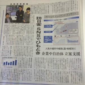 20151113 日経産業新聞掲載記事