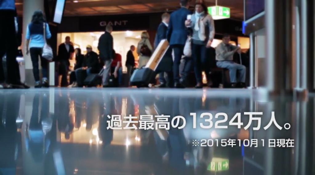 2015年の10月1日現在、観光で訪日する外国人の数は過去最高の1324万人と言われています。