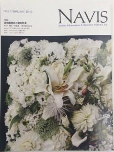 NAVISは、みずほ情報総研が発行する広報誌(季刊)です