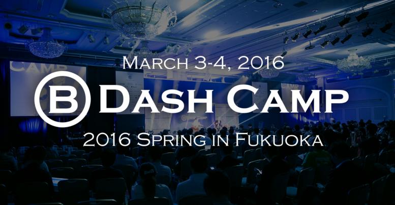 B Dash Camp 2016