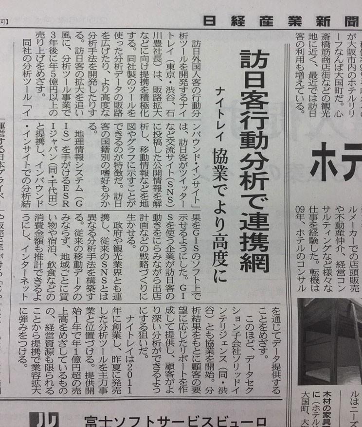 日経産業新聞 20160311