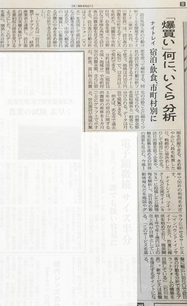 20160418_nikkei_sangyo