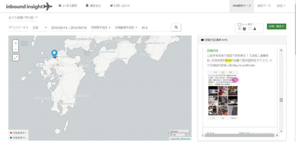 画面右上の投稿一覧昨日で訪日外国人の地震に対する投稿をチェック
