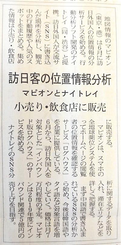 20160511_日経産業