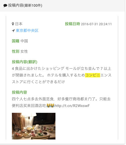 20160802_コンビニ夕食b