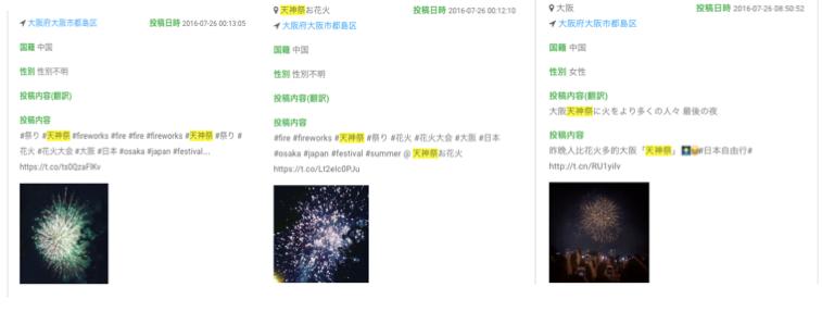 「祭」についての投稿の中の花火の写真