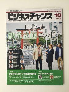 ビジネスチャンス2016年10月号の表紙