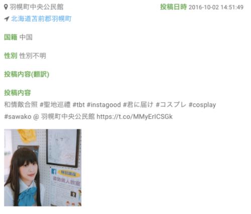 羽幌町立中央公民館で投稿された内容