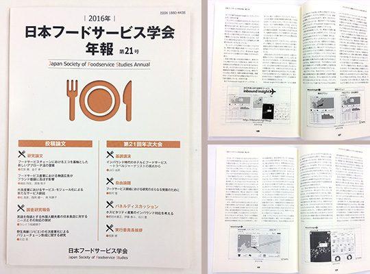 日本フードサービス学会年報 第21号に掲載されました。