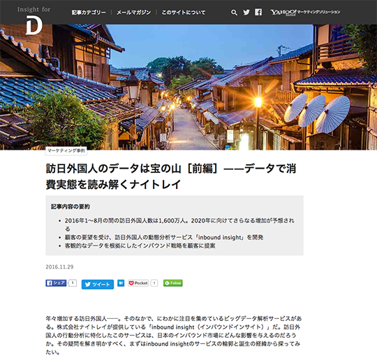 Insight for Dにinbound insightの記事が掲載されました